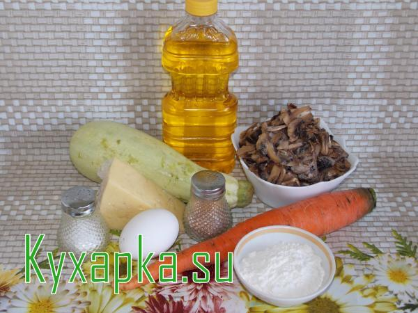 Кабачковые оладьи с грибами, морковью и сыром