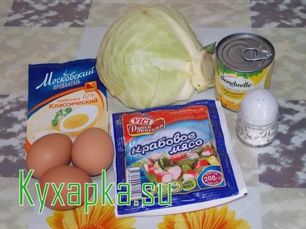 Салат из крабового мяса и капусты